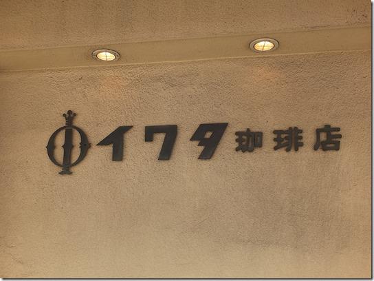 鎌倉 カフェ 009