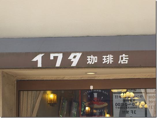 鎌倉 カフェ 012