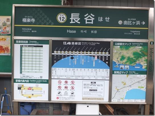 鎌倉 牡丹 桜 022