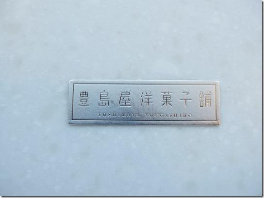 鎌倉 カフェ 027