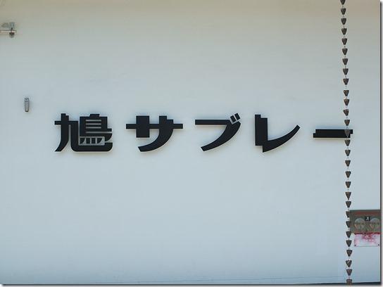 鎌倉 カフェ 037