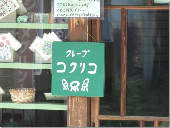 鎌倉 カフェⅡ 041