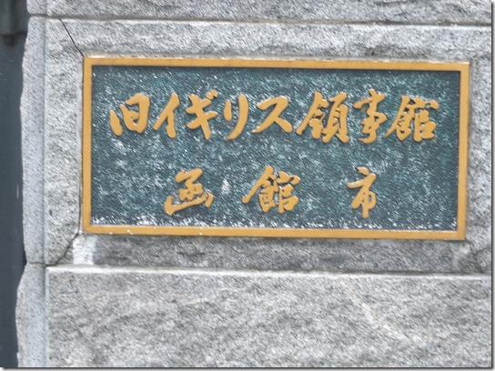 函館 札幌 小樽 余市 228