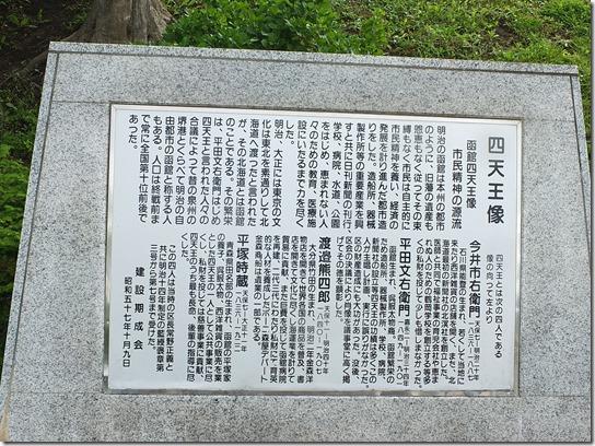 函館 札幌 小樽 余市 243