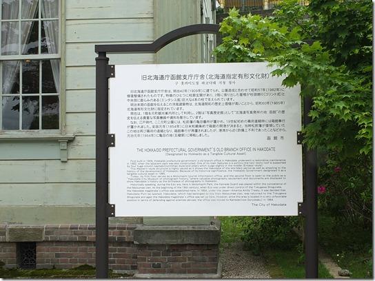 函館 札幌 小樽 余市 246