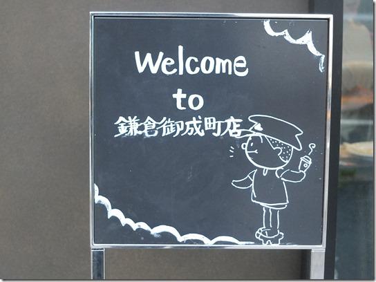鎌倉 牡丹 桜 413