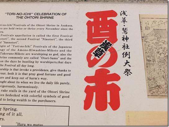 酉年社寺 東京 004