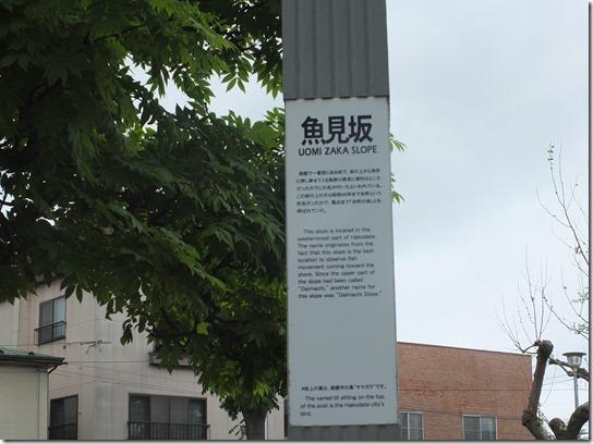 函館 札幌 小樽 余市 007