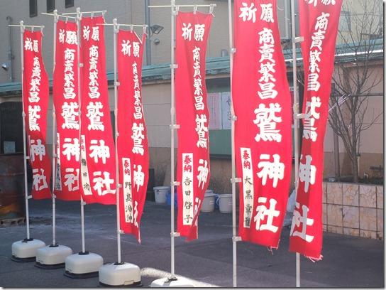 酉年社寺 東京 008