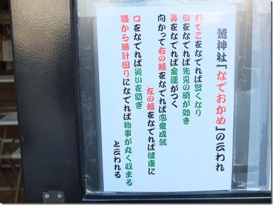 酉年社寺 東京 016