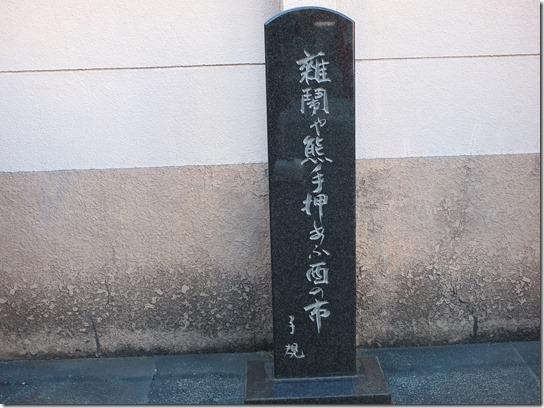 酉年社寺 東京 020