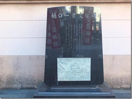 酉年社寺 東京 022