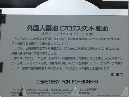 函館 札幌 小樽 余市 024