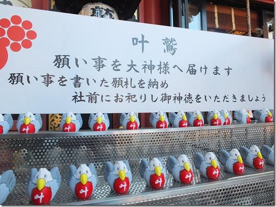 酉年社寺 東京 027