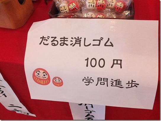 2017京都節分 030