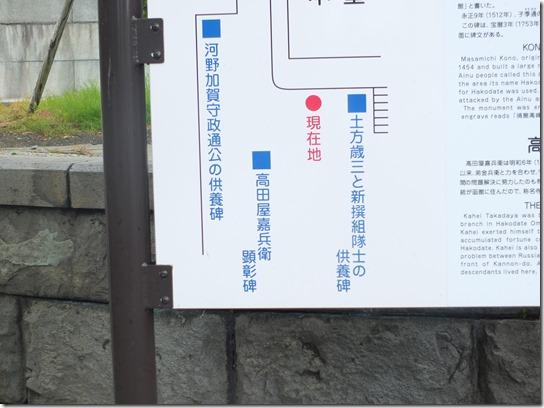 函館 札幌 小樽 余市 030
