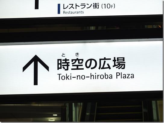 大阪 鎌倉 東京 031