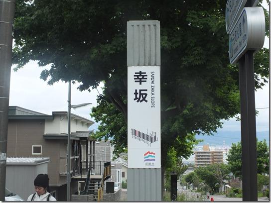 函館 札幌 小樽 余市 032