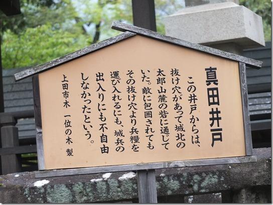 上田 033
