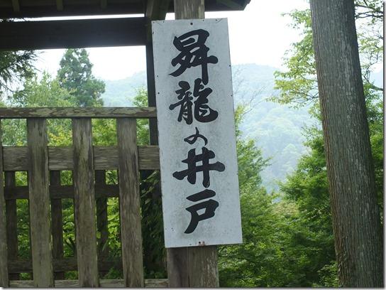 美濃 岩村 040