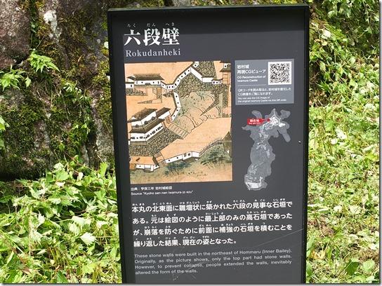 美濃 岩村 050