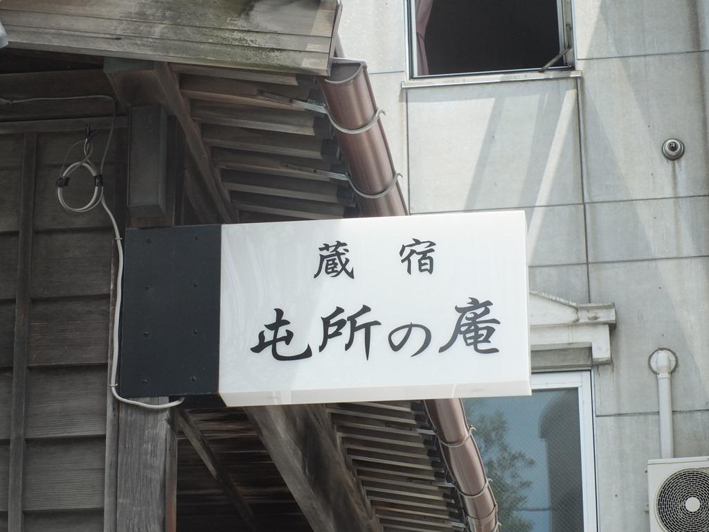 函館 札幌 小樽 余市 053