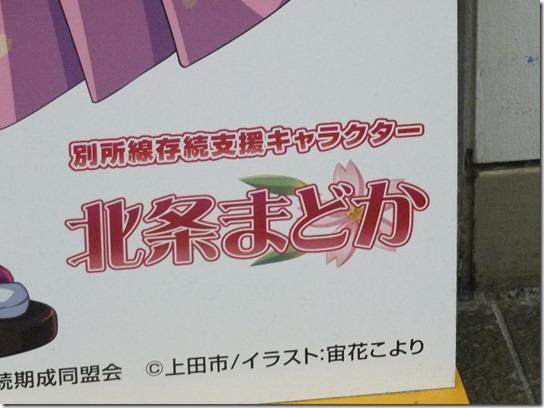 上田 055