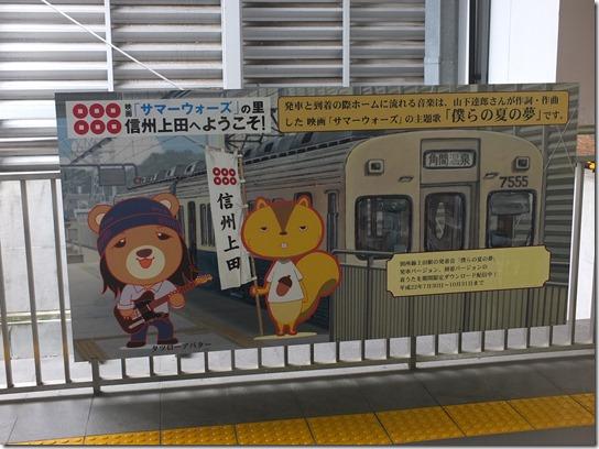 上田 058