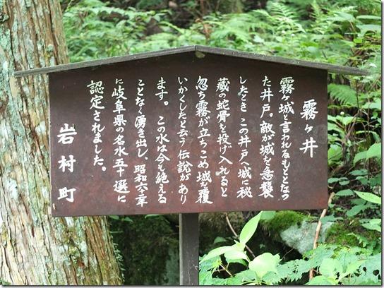 美濃 岩村 059