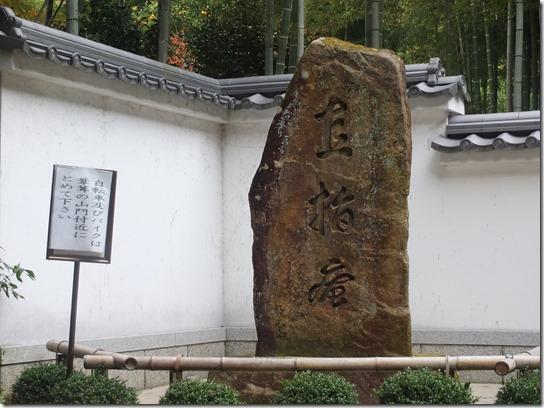 2016京都紅葉 061