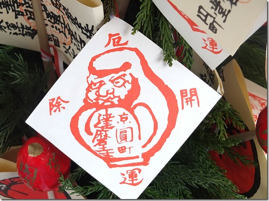 2017京都節分 061