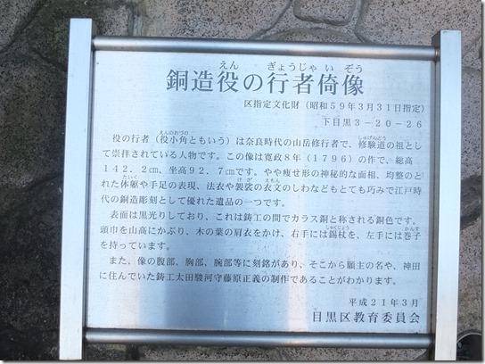 酉年社寺 東京 063