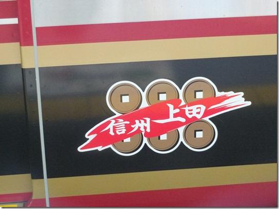 上田 065