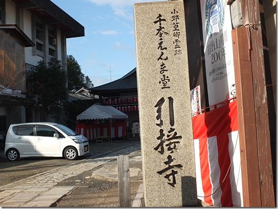 2017京都節分 066
