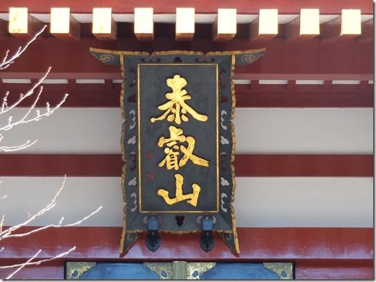 酉年社寺 東京 072