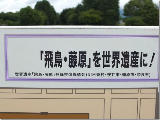 コスモス奈良 073