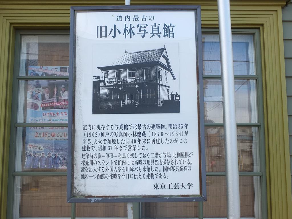 函館 札幌 小樽 余市 074