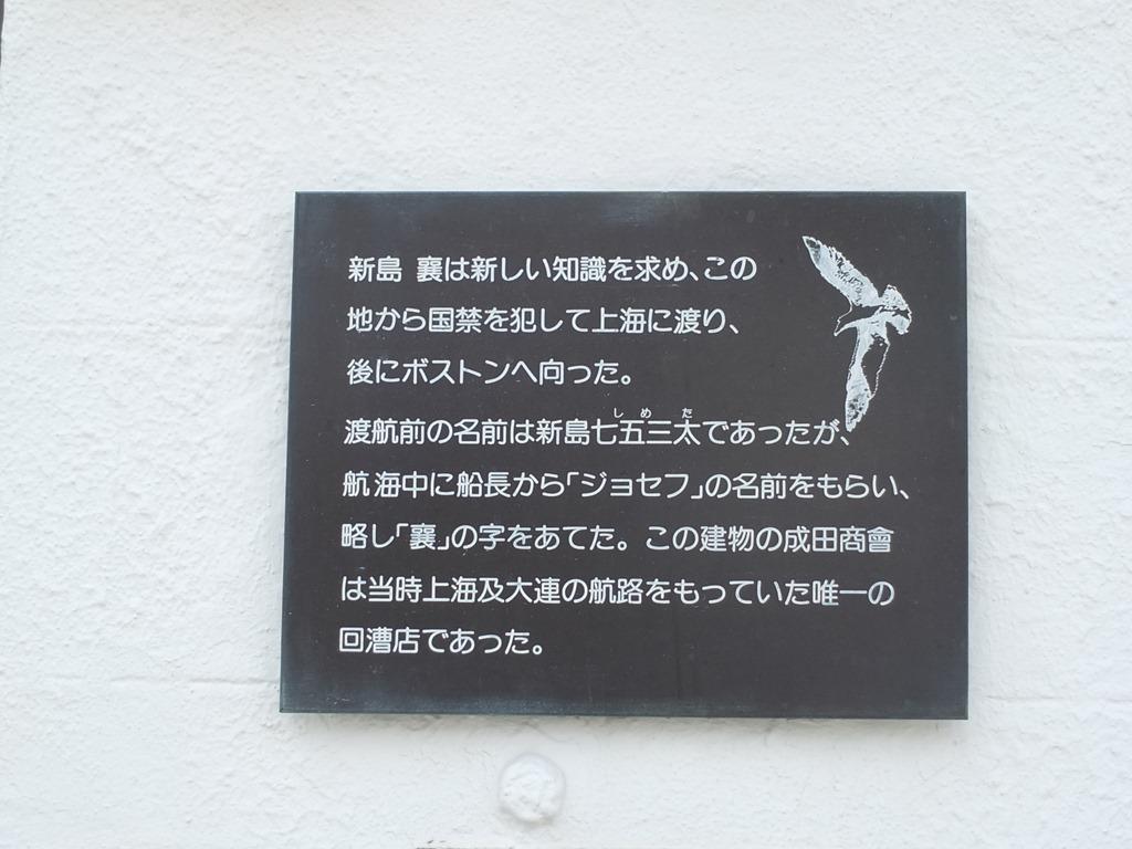 函館 札幌 小樽 余市 077