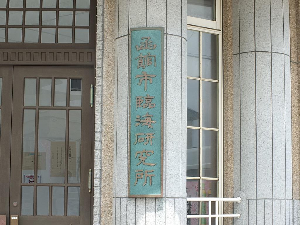 函館 札幌 小樽 余市 084