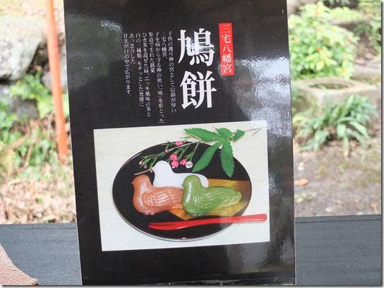 京都 初詣 087