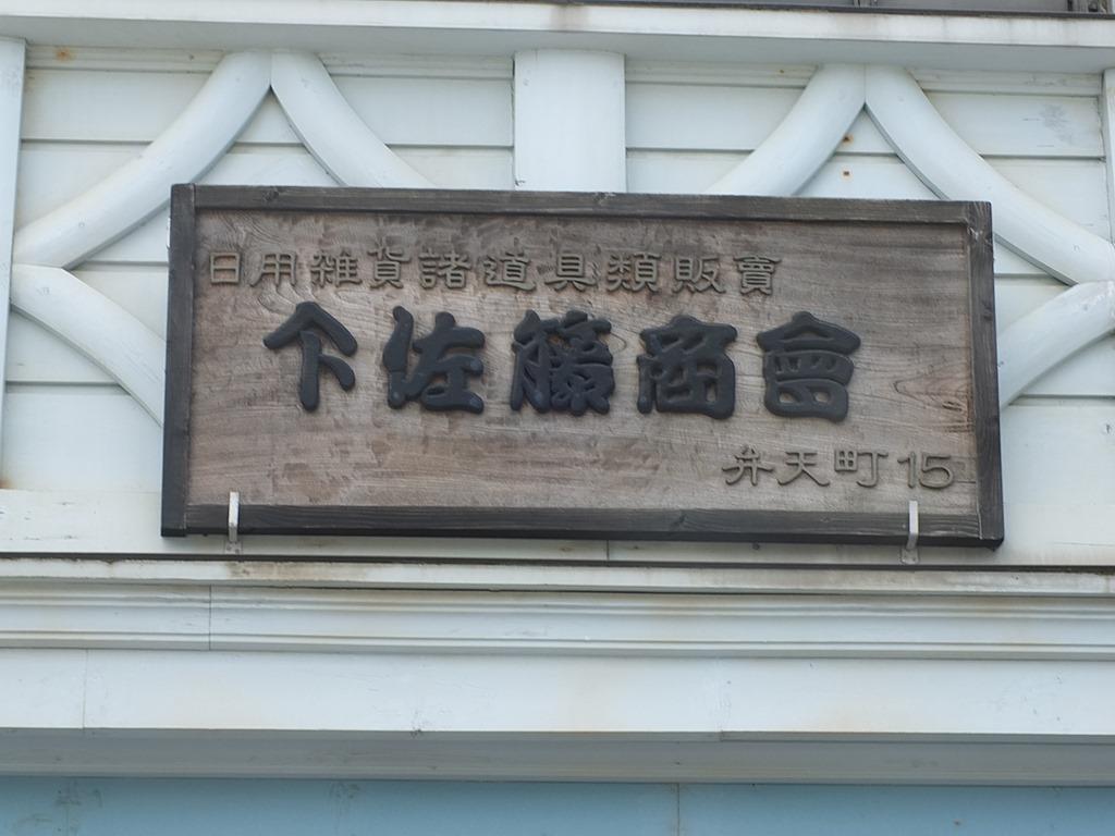 函館 札幌 小樽 余市 091