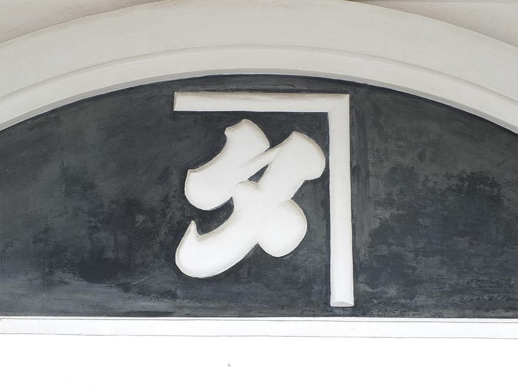 函館 札幌 小樽 余市 093