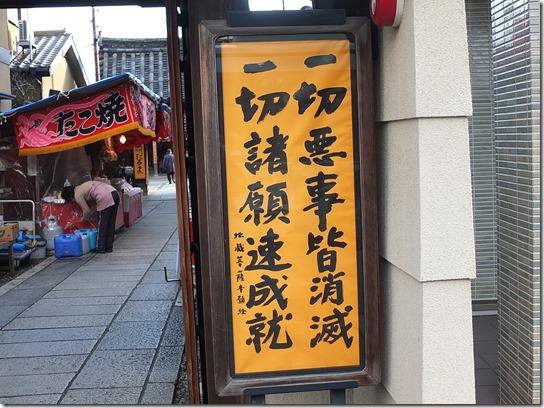 2017京都節分 099