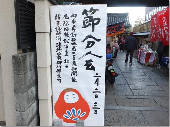 2017京都節分 100