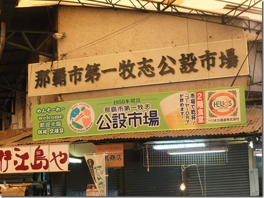2016沖縄 120