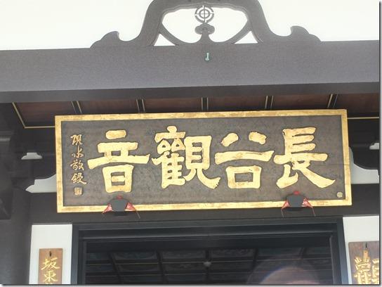 鎌倉 牡丹 桜 123