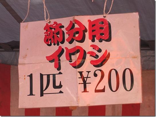 2017京都節分 132