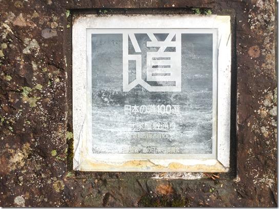 秋 東北 136
