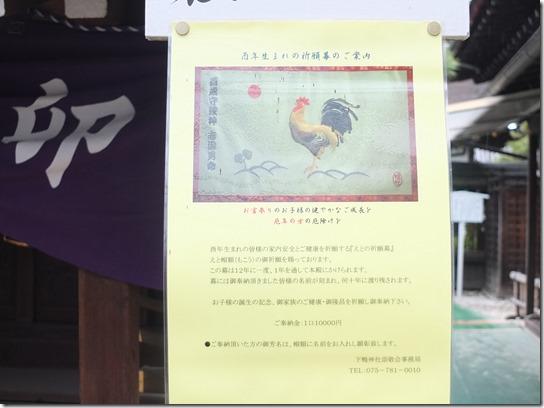 京都 初詣 136