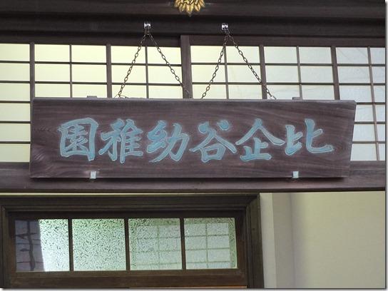 大阪 鎌倉 東京 155